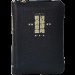 漢語聖經協會 Chinese Bible International 聖經.祈禱應許版.黑色皮拉鏈.金邊.袖珍本.拇指版(簡體)