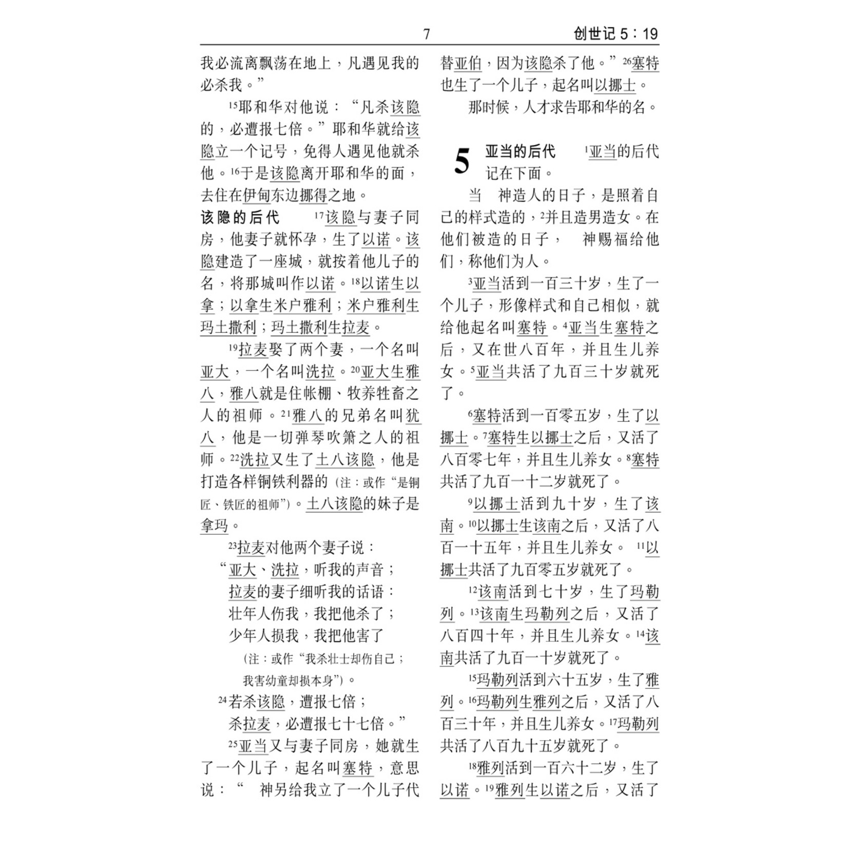 漢語聖經協會 Chinese Bible International 圣经.祈祷应许版拇指版.袖珍本.黑色仿皮面.金边.拉链 Union Version (Prayer & Promise Edition) (Black Leather Zipper Thumb indexed Gilt