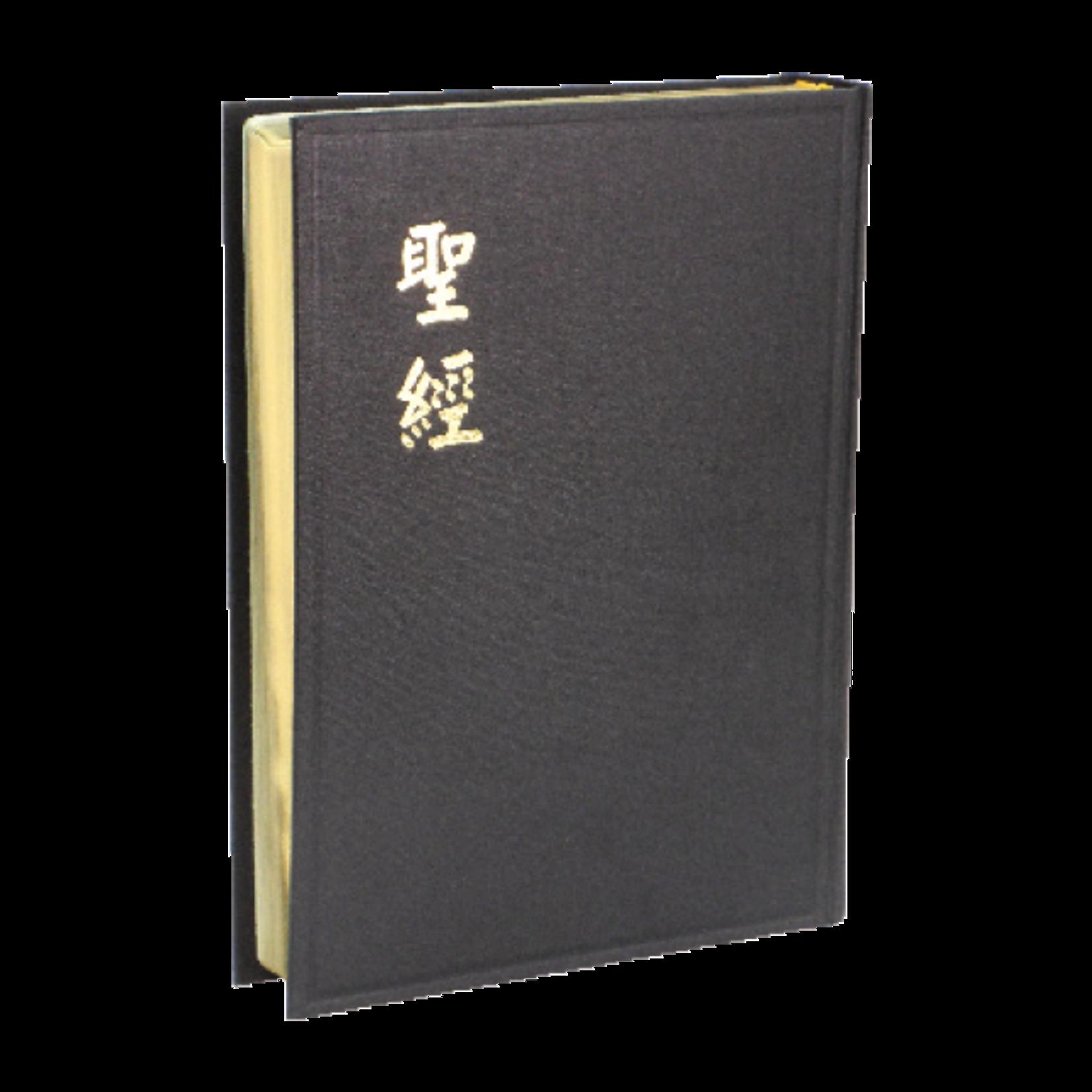 台灣聖經公會 The Bible Society in Taiwan 聖經和合本.大型.神版.黑色硬面金邊