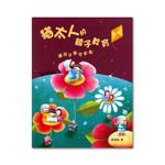 浸信會 Chinese Baptist Press 猶太人的親子教育