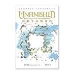 浸信會 Chinese Baptist Press Unfinished:回應生命的邀約
