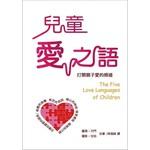 中國主日學協會 China Sunday School Association 兒童愛之語:打開親子愛的頻道