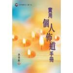 大洋洲華文三福中心 Oceania Chinese Evangelism Explosion 實用個人佈道手冊(增訂版)