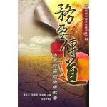 建道神學院 Alliance Bible Seminary 務要傳道:內戰時期的中國教會