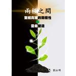 漢語網絡神學院 Chinese Online School Of Theology 兩極之間:聖經真理的兩極性與靈命塑造