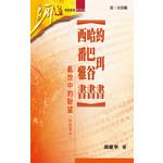 明道社 Ming Dao Press 約珥書、哈巴谷書、西番雅書:亂世中的盼望(附研習本)