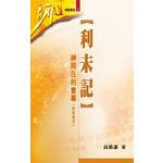 明道社 Ming Dao Press 利未記:神同在的會幕(附研習本)