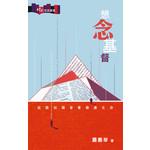 明道社 Ming Dao Press 想念基督:從路加福音看敬虔生命