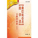 明道社 Ming Dao Press 俄巴底亞書、約拿書:公義與慈愛(附研習本)