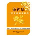 基督教文藝(香港) Chinese Christian Literature Council 做神學:一同走進處境神學