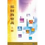 基督教文藝(香港) Chinese Christian Literature Council 基督教要義 (上冊)