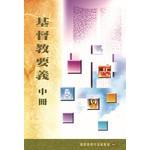 基督教文藝(香港) Chinese Christian Literature Council 基督教要義 (中冊)