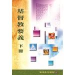 基督教文藝(香港) Chinese Christian Literature Council 基督教要義 (下冊)