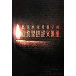 基督教文藝(香港) Chinese Christian Literature Council 標注原文希臘字的新約聖經經文匯編