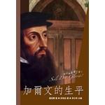 基督教文藝(香港) Chinese Christian Literature Council 加爾文的生平