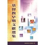基督教文藝(香港) Chinese Christian Literature Council 基督教早期文獻選集