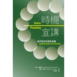 基督教文藝(香港) Chinese Christian Literature Council 時機宣講:適切境況的福音宣講