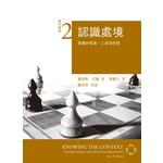 基督教文藝(香港) Chinese Christian Literature Council 認識處境:宣講的框架、工具和符號