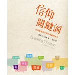 基督教文藝(香港) Chinese Christian Literature Council 信仰關鍵詞:恢復基督教字詞的意義與威力