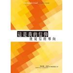 基督教文藝(香港) Chinese Christian Literature Council 這是我的信仰:使徒信經導向