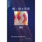 基督教文藝(香港) Chinese Christian Literature Council 解.破七宗罪