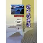 華人基督徒培訓供應中心 Chinese Christian Training Resources Center 虛幻或美境:傳道書詮釋