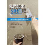 道聲 Taosheng Taiwan 我們起來建造吧:建立健康成長教會的基礎工程
