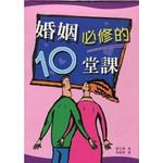 中國主日學協會 China Sunday School Association 婚姻必修的10堂課