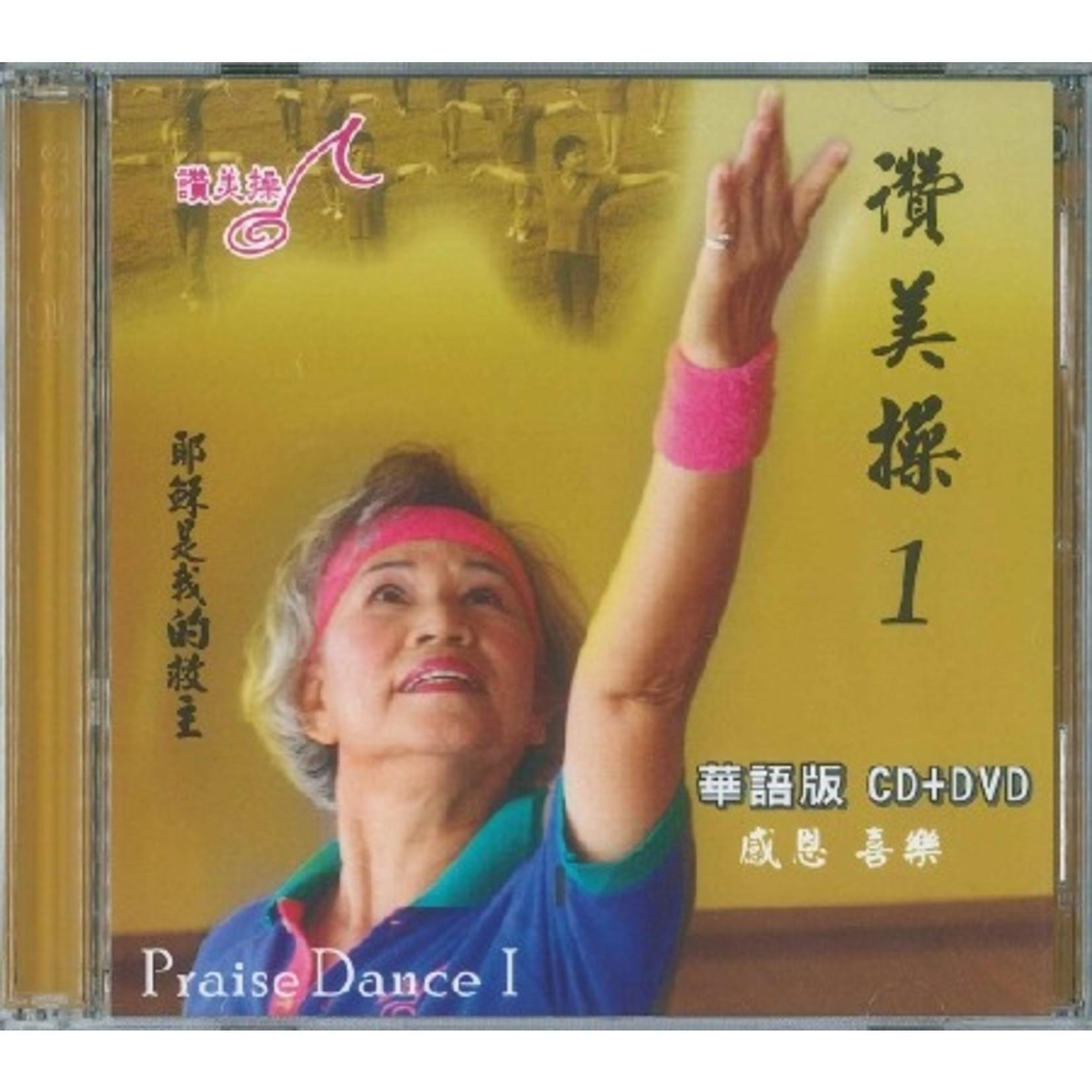 台灣讚美操協會 Taiwan Praise Dance Association 讚美操1(華語版)(CD+DVD)