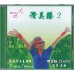 台灣讚美操協會 Taiwan Praise Dance Association 讚美操2(華語版)(CD+DVD)