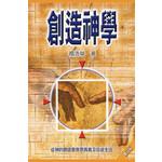天道書樓 Tien Dao Publishing House 創造神學 (修訂版)