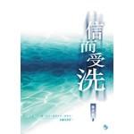 中華基督教會灣仔堂(HK) 信而受洗(習作)