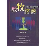 中華福音神學院 China Evangelical Seminary 教牧諮商:改變生命的助人模式