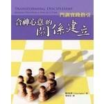 福音證主協會 Christian Communication Inc 合神心意的關係建立:門訓實踐指引