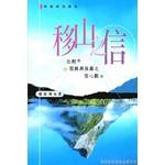 漢語聖經協會 Chinese Bible International 移山之信:比較耶穌與保羅之信心觀