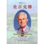 基督徒出版社 Christian Publisher 史百克傳