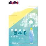 明道社 Ming Dao Press 問題多多哥林多:哥林多前書一至六章