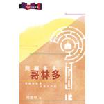 明道社 Ming Dao Press 問題多多哥林多:哥林多前書七至十六章