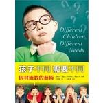 中國學園傳道會 Taiwan Campus Crusade for Christ 孩子不同,需要不同:因材施教的藝術