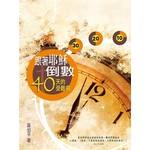 宣道 China Alliance Press 跟著耶穌倒數:40天的受難曲