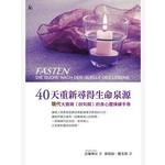 南與北文化 South & North Publishing 40天重新尋得生命泉源:現代大齋期(四旬期)的身心靈操練手冊