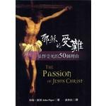 美國麥種傳道會 AKOWCM 耶穌的受難:基督受死的50個理由