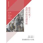 基督教文藝(香港) Chinese Christian Literature Council 新世代來了,我們該如何讀聖經
