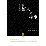 基督教文藝(香港) Chinese Christian Literature Council 約伯記釋讀:當好人遇上壞事