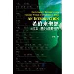 基督教文藝(香港) Chinese Christian Literature Council 希伯來聖經的文本、歷史與思想世界