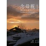 基督教文藝(香港) Chinese Christian Literature Council 念母親:盧雲跟父親談生死