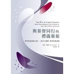 基督教文藝(香港) Chinese Christian Literature Council 與基督同行的禮儀靈旅