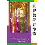 基督教文藝(香港) Chinese Christian Literature Council 基督教崇拜導論