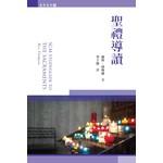 基督教文藝(香港) Chinese Christian Literature Council 聖禮導讀