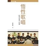 基督教文藝(香港) Chinese Christian Literature Council 悟性歌唱:教會音樂事工綜論